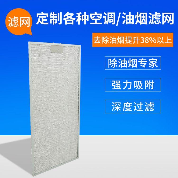 鑫晟厂家定制各种品牌非标空调金属滤网初中高效油烟滤网滤芯