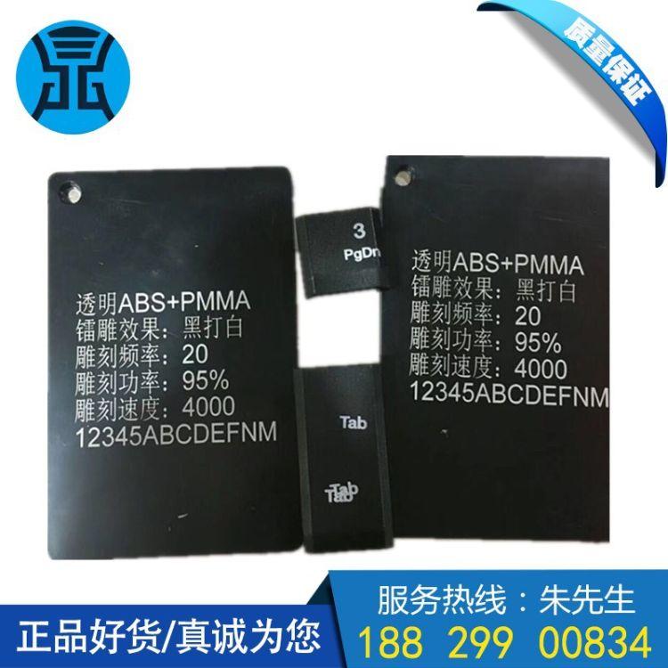 白打黑abs镭雕粉 ABS塑料用镭雕粉 激光镭雕粉 ABS键盘激光打标粉