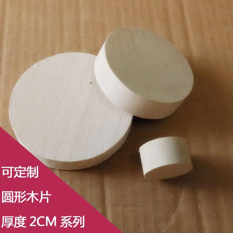 工艺品设计木材 实木质圆木片 原木圆形木块圆木板圆木块 2CM厚