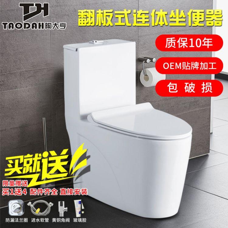 潮州马桶 陶大亨连体坐便器 节能抽水马桶 陶瓷马桶厂家