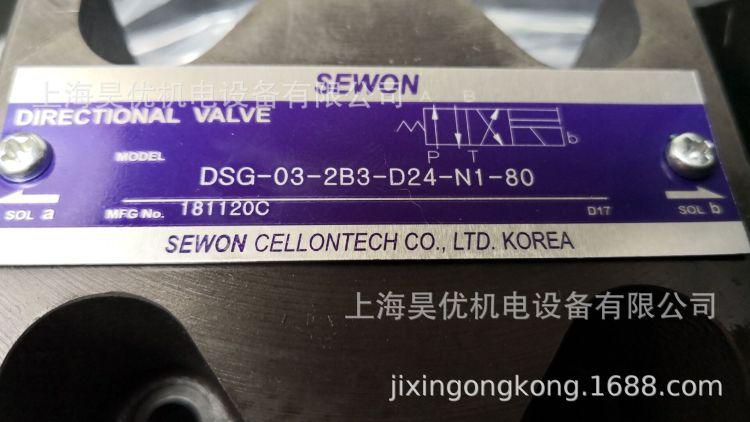 特价供应韩国SEWON电磁换向阀DSG-03-2B3-D24-N1-80