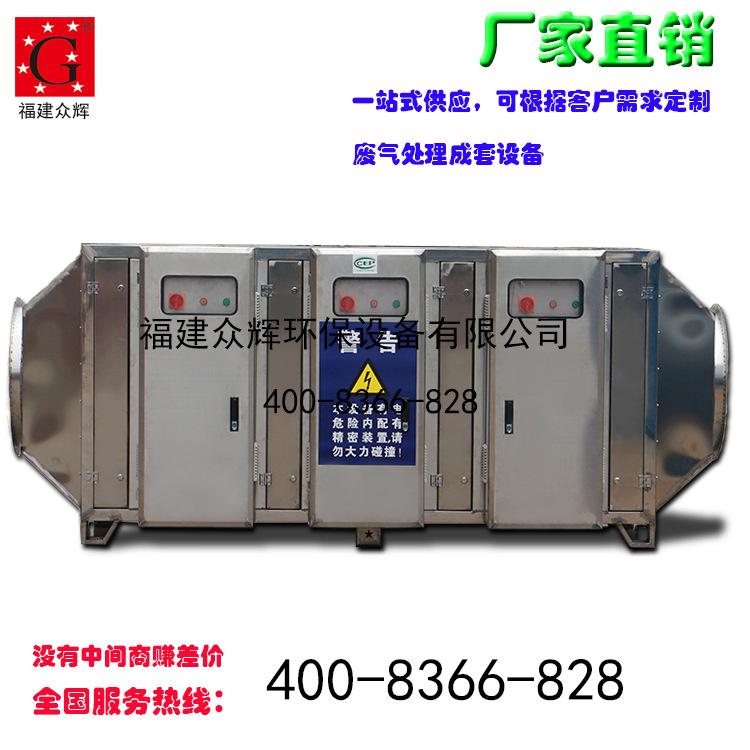 UV光解废气处理设备 等离子UV光解一体机 Uv光解净化器 环保设备