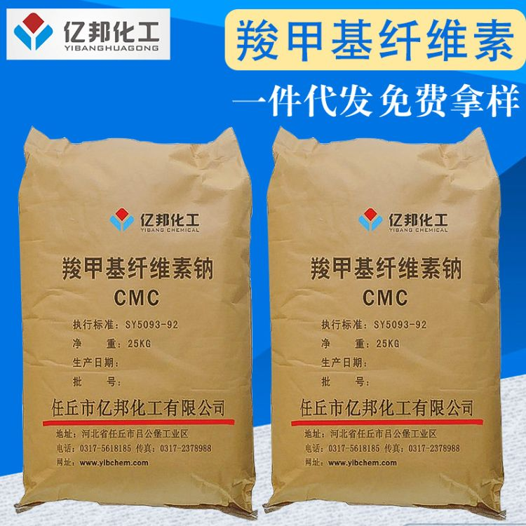 羧甲基纤维素 羧甲基纤维素钠 hv lv 国家标准 石油级 高低粘
