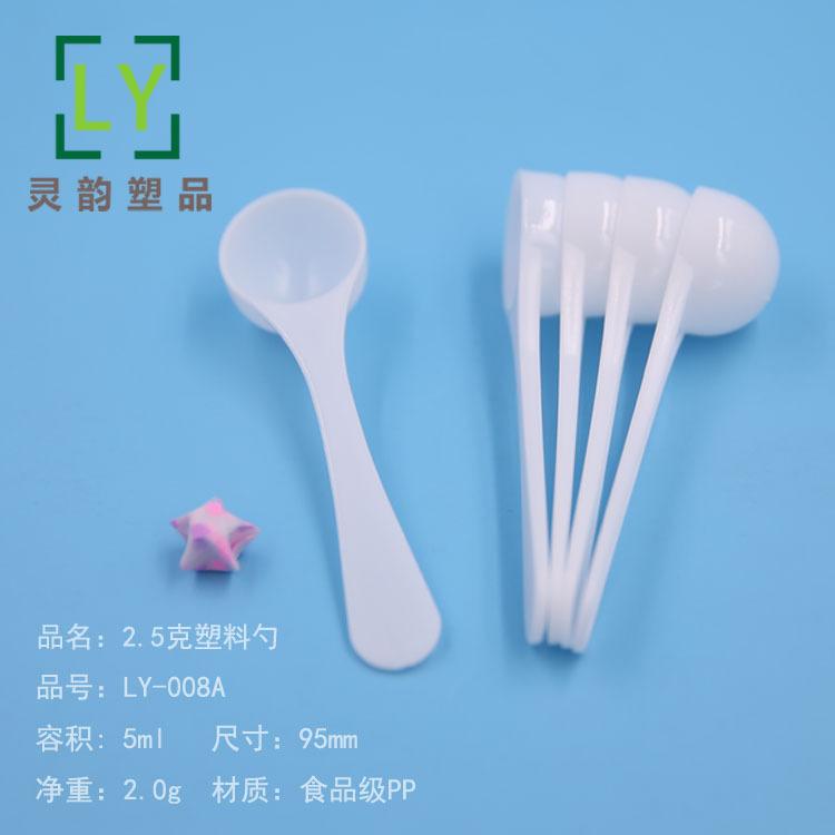 3克 2.5克 三七粉勺子 5ml 塑料勺子 药粉末剂勺子 量勺子