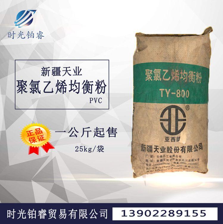 新疆天业PVC树脂粉状聚氯乙烯均衡粉亚西牌TY-800一公斤起售