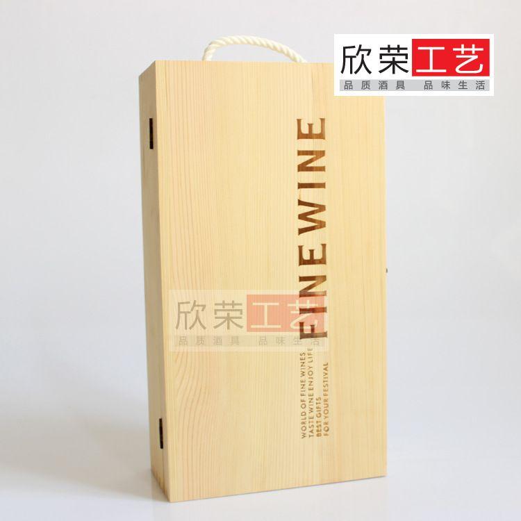 双支酒盒红酒盒红酒木盒红酒礼盒葡萄酒盒红酒包装盒红酒木箱定制