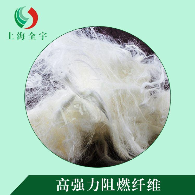 厂价长期供应保温原料高强力阻燃纤维 纺织原料
