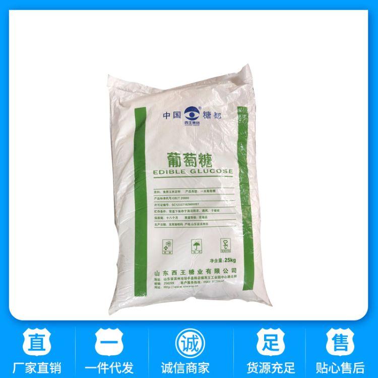 供应  工业级葡萄糖 国标培菌污水处理葡萄糖