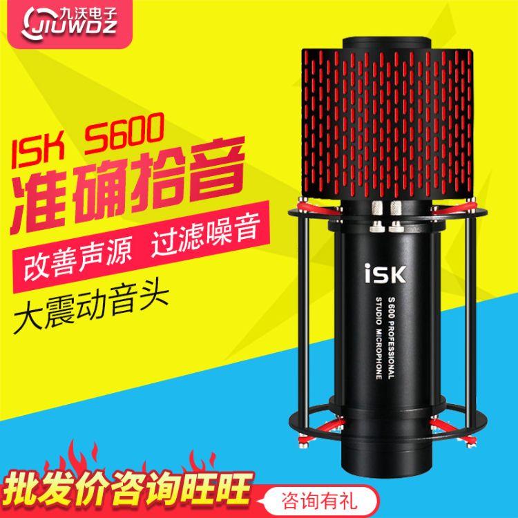 ISK S600电容麦克风 火箭筒电脑喊麦话筒主播直播K歌麦克风话筒