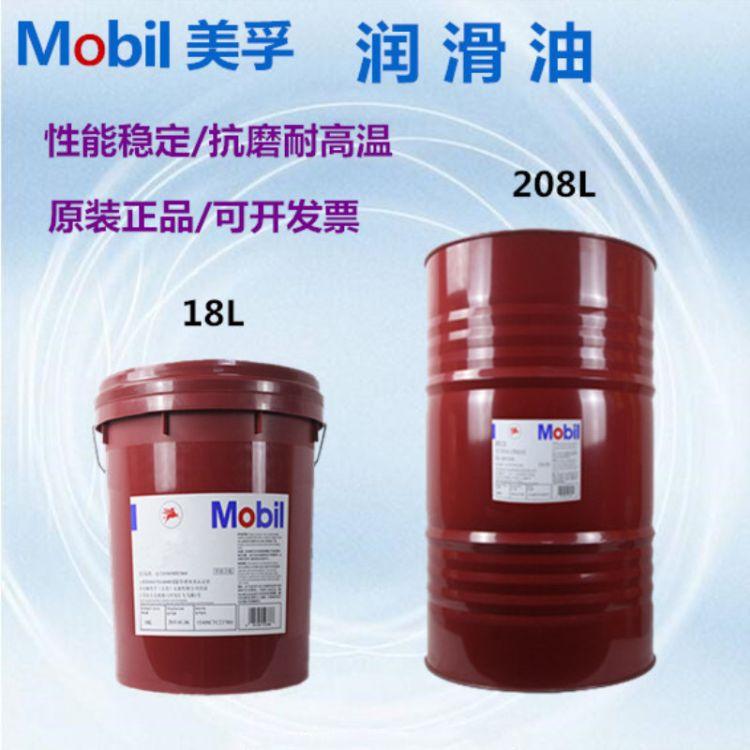 美孚力士EP系列润滑脂Mobil ux EP0 Series高温通用(锂基)润滑脂