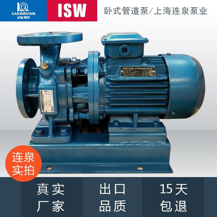 上海连泉生产 卧式管道泵 ISW125-125卧式管道离心泵 ISW管道泵