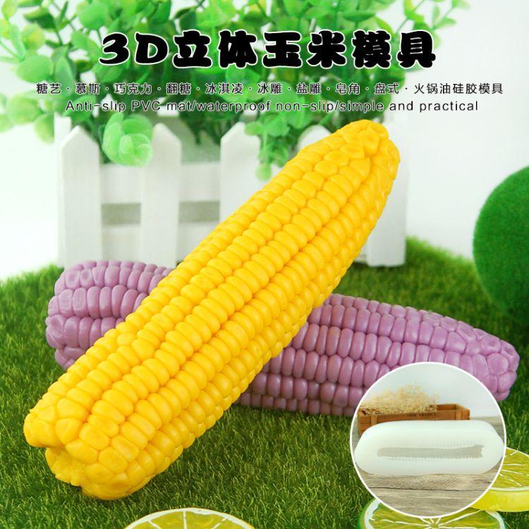 翻糖玉米模具 烘焙巧克力蛋糕模 仿真玉米模具 盘式玉米硅胶模具