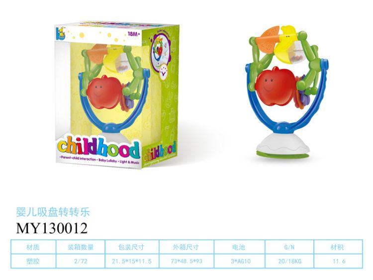 供应 婴幼儿玩具 婴儿摇铃系列 婴儿铃、哨 婴儿吸盘转转乐