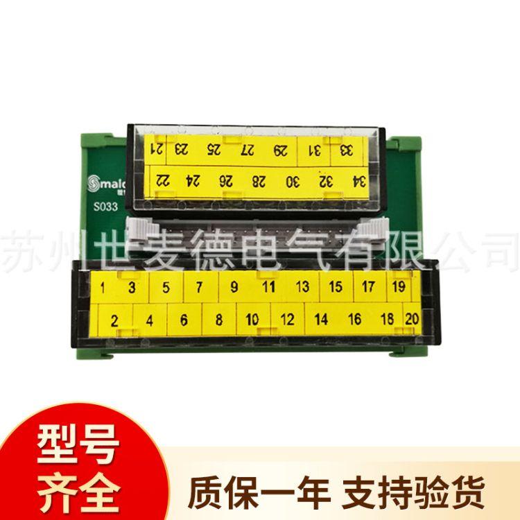 世麦德电气 PLC继电器模块 接线端子台定制 34位端子台S033
