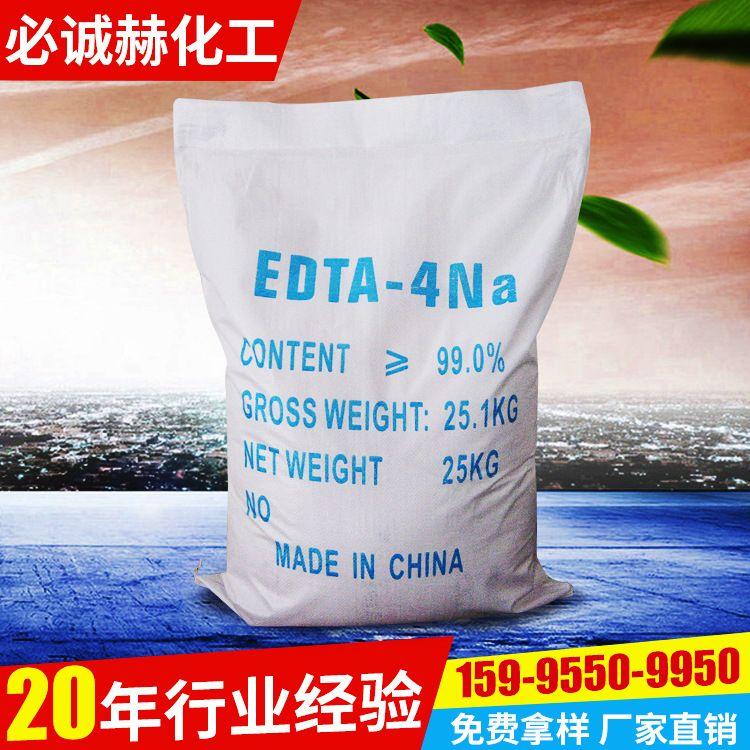 厂家生产 EDTA四钠 国标99%乙二胺四乙酸四钠盐 edta-四钠