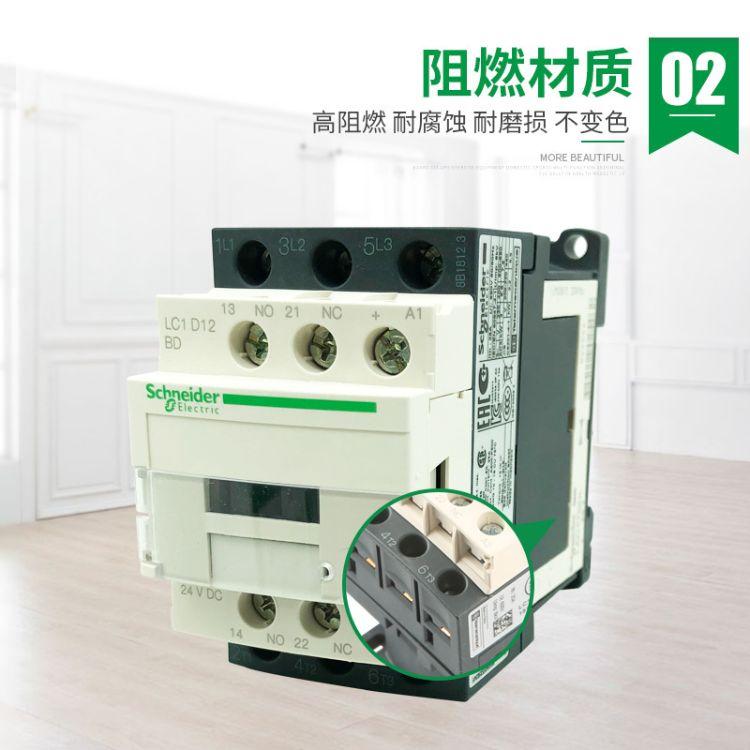 施耐德 LC1D直流接触器 DC24V LC1D12BDC 三极接触器 大量现货