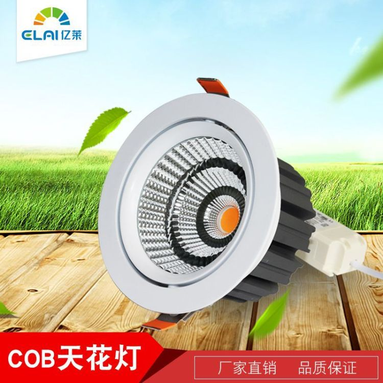 15W天花板灯吊灯等超高光效COB射灯高端晶元芯片LED射灯COB天