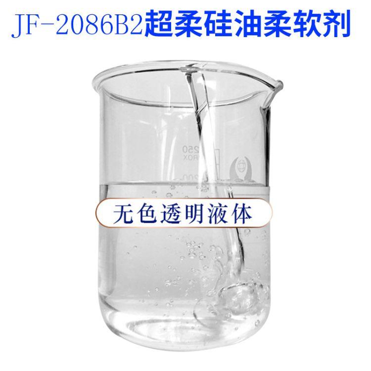 厂家批发JF-2086B2超柔硅油柔软剂 皮革柔软剂 水性柔软剂