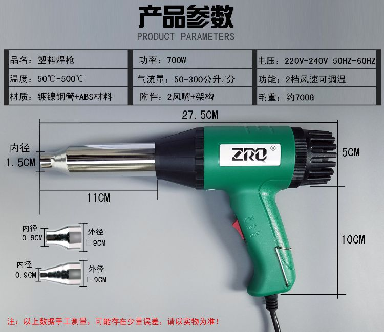 ZRQ高质量700W塑料焊枪汽车保险杠焊接机PP电子调温热风枪