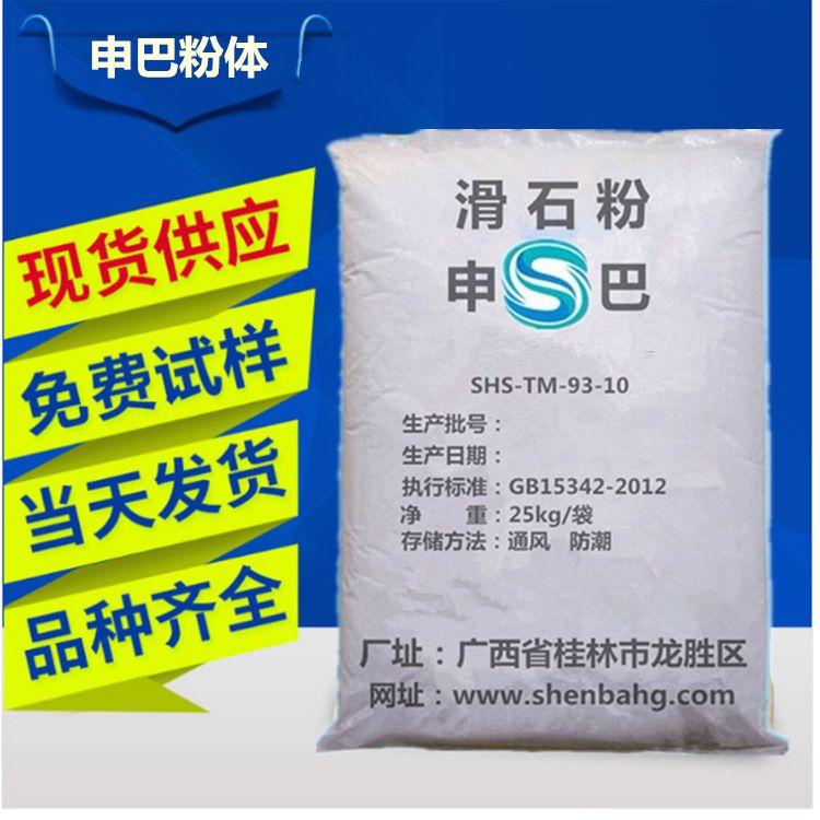 高硅滑石粉4000目 厂家直销硅含量61 氧化硅 氧化镁 白度高