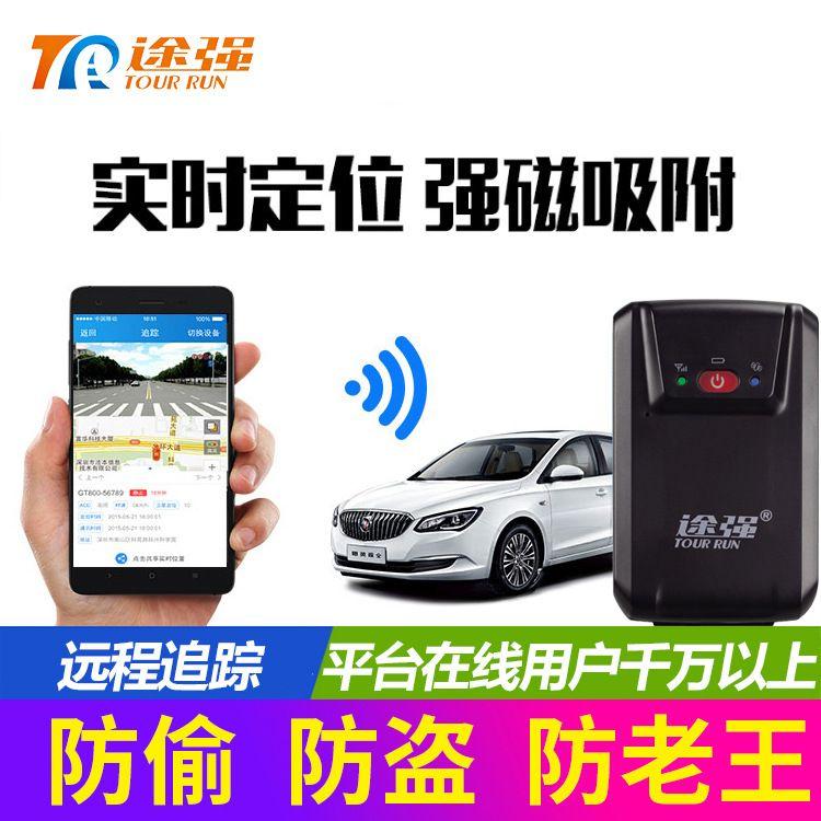 途强GT03A实时追踪gps定位器免安装GPS+LBS双重定位gps监听定位器