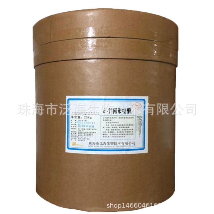 现货直销食品级甘露聚糖酶 高活力原料 优质β-甘露聚糖酶