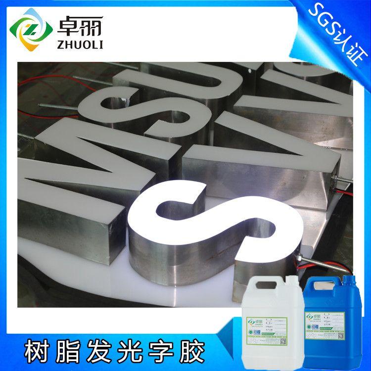 树脂发光字 led发光字专用胶水 树脂胶水晶ab胶 环氧树脂胶