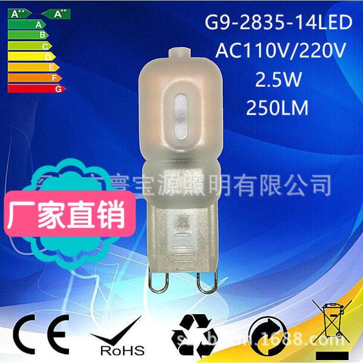 G9 LED 14颗2835SMDAC230V 豆胆灯 可调光 IC恒流 PC罩 铝基板