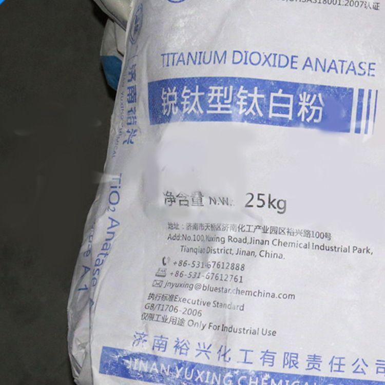 济南裕兴 锐钛型 钛白粉 BA01-01(白度分散性好)量大从优