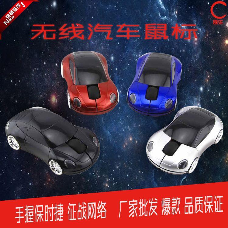 厂家批发 热销老款宝时捷鼠标 无线2.4G光电汽车喷油款鼠标
