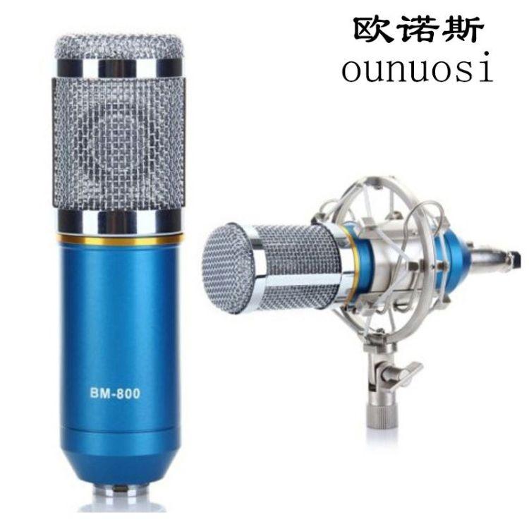 跨境货源BM800电容麦克风 电脑直播唱歌 网络K歌麦克风 电容话筒