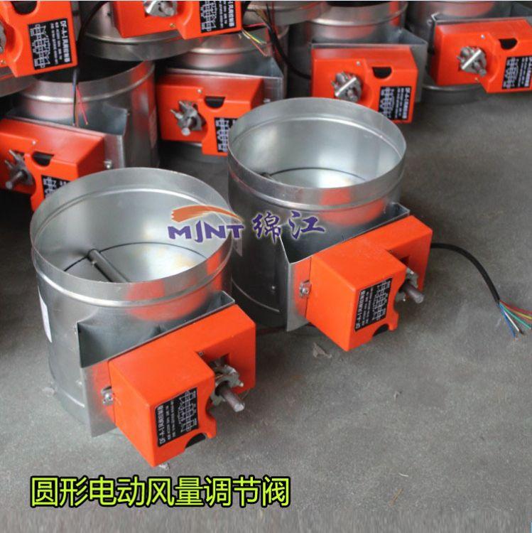 空调电控阀电动调节阀风量调节阀圆形通风管道电动风阀