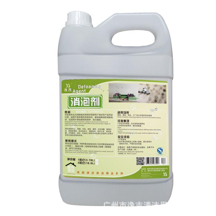消泡剂 有机硅消泡剂 聚醚消泡剂水处理消泡剂 高浓缩用量少 4L瓶