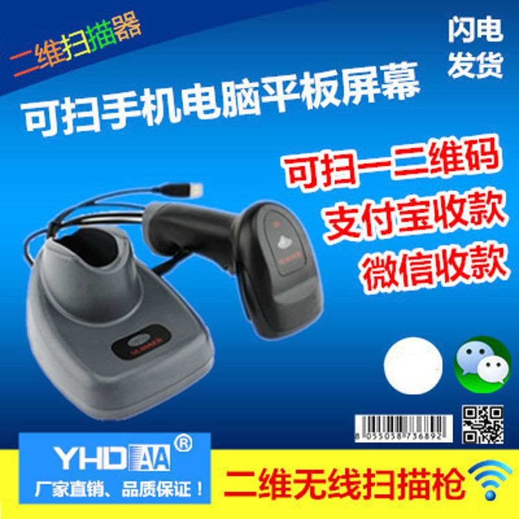 YHD6200W无线二维码扫描枪 带充电底座二维无线扫描枪二维扫描器