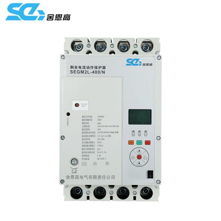 厂家销售 剩余电流动作保护器 漏电断路器 正泰断路器160a