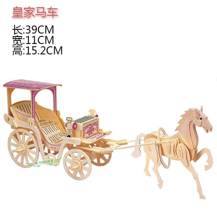 3D手工儿童益智DIY木质拼装 木制立体仿真模型 木制皇家马车模型