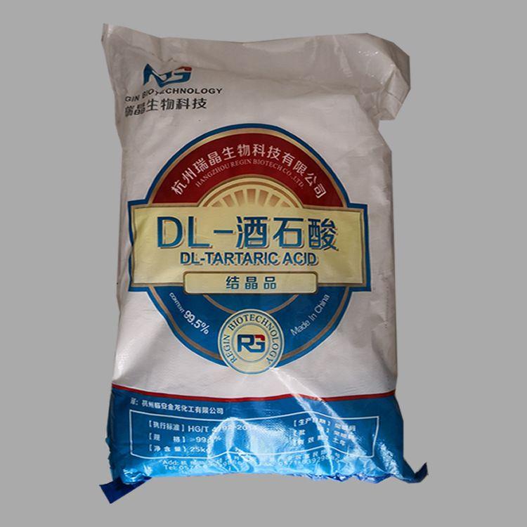 荐食品级 DL-酒石酸 酸度调节剂  食品饮料添加剂