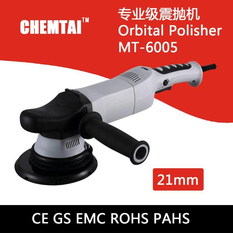 厂家直销 震抛机 21mm偏心抛光机 汽车抛光机 打蜡机MT-6005
