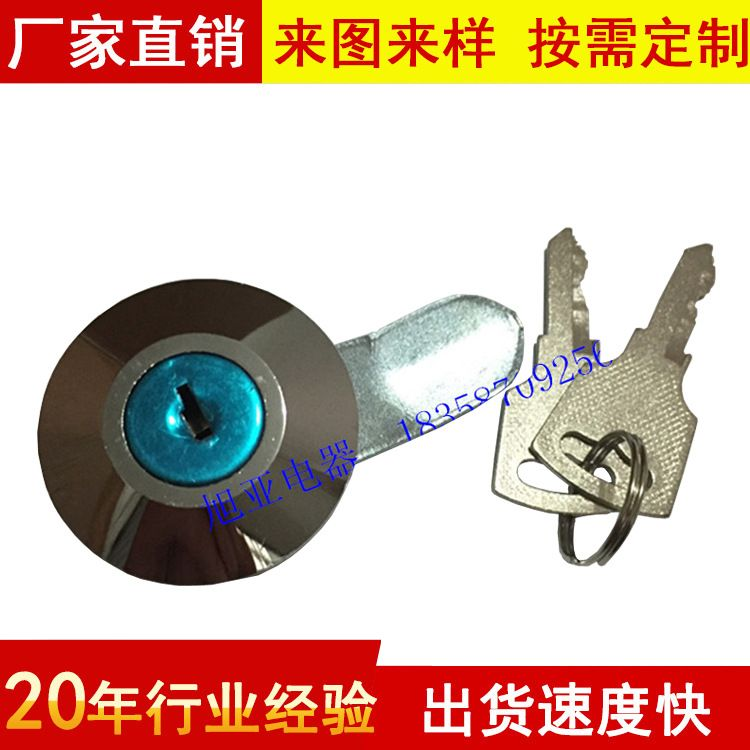 批发优质MS401全铁 圆锁 配电箱锁 开关柜门锁 厂家直销 量大从优