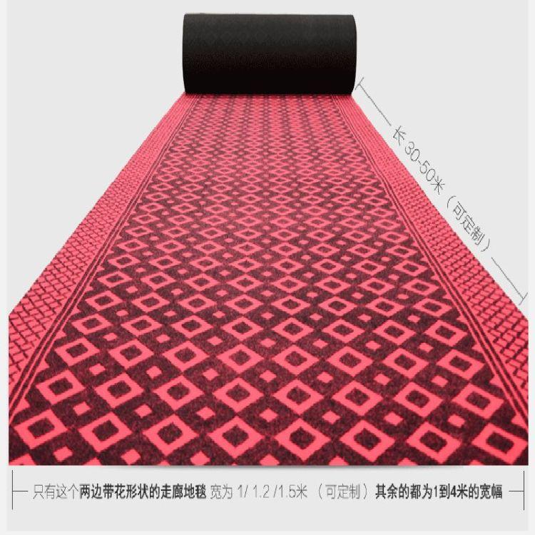 黑红提花地毯 2--4米现货批发 颜色可订制 卧室走廊提花地毯