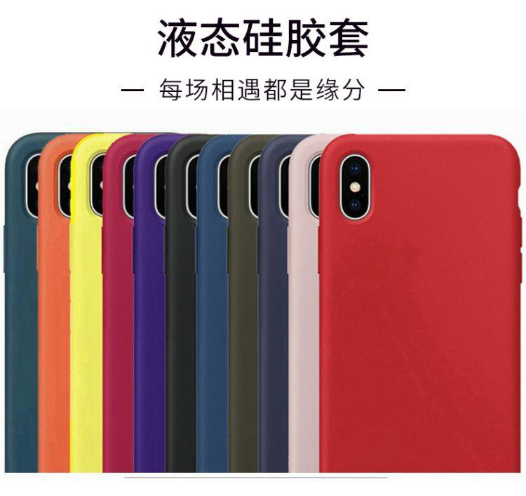 适用iPhoneXS官方液态硅胶iPhoneXSmax官网半原液态硅胶手机套