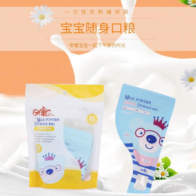 奶粉袋--厂家OEM定做 奶粉袋 副食袋 果汁袋 奶粉