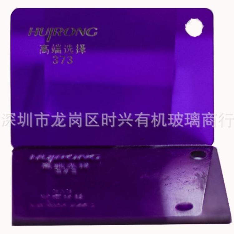 亚克力紫色板亚克力紫色透光板有机玻璃紫色板3MM亚克力紫色板