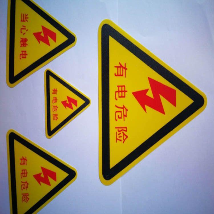 供应pvc材质安全标志牌 当心触电有电危险安全告示牌