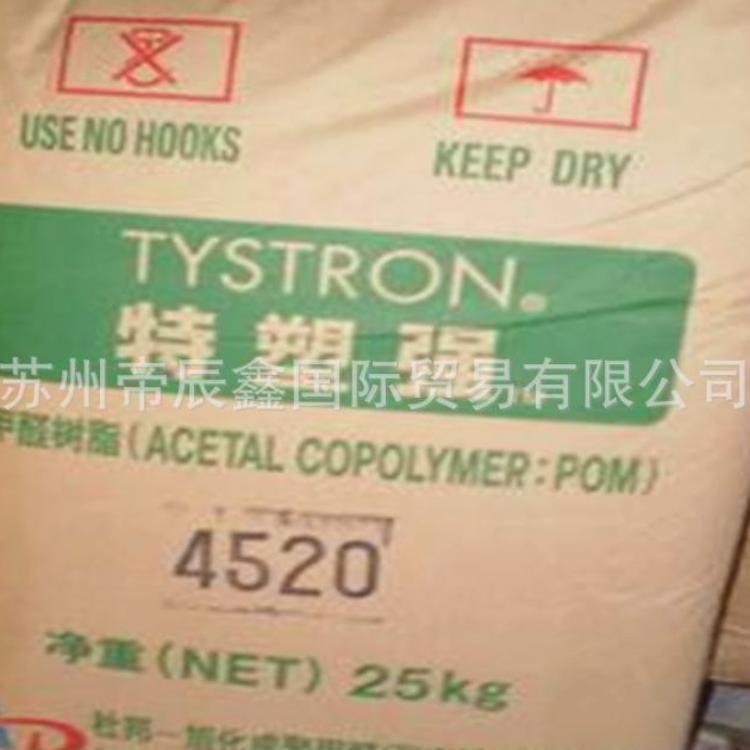 赛钢POM杜邦-旭化成4590 食品级医用级 注塑级pom原料