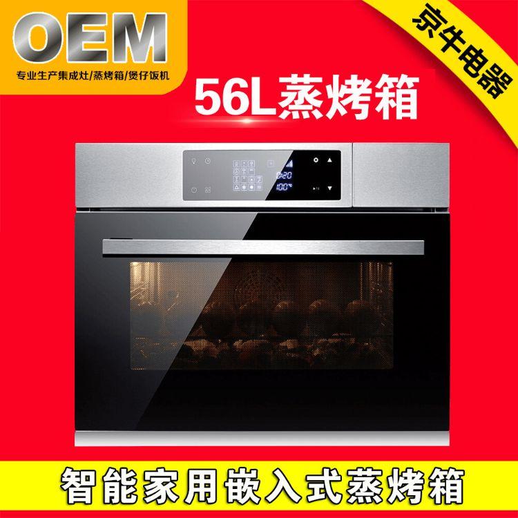 京牛电蒸烤炉电蒸烤箱烘焙嵌入式二合一多功能大容量家用烘焙厨具