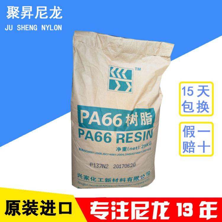 纯树脂尼龙国产PA66辽宁兴家化工P135N用于改性基料尼龙扎带专用