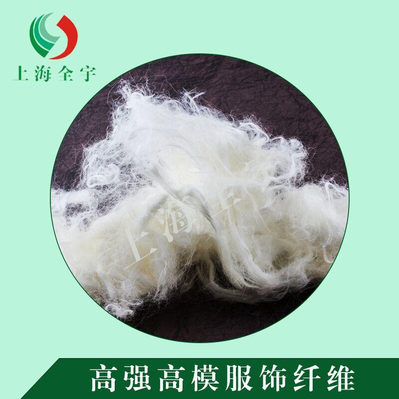 厂价长期供应修改 纺织纱线原料 高强高模服饰纤维