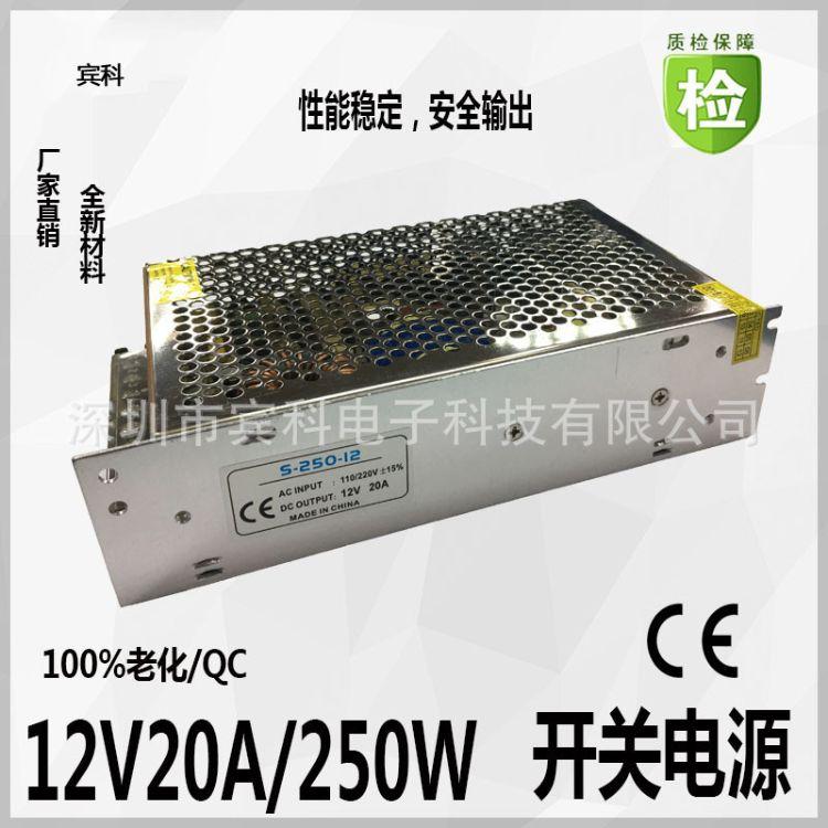 12V20A/250W开关电源 LED灯带电源 安防监控电源 12V电源适配器