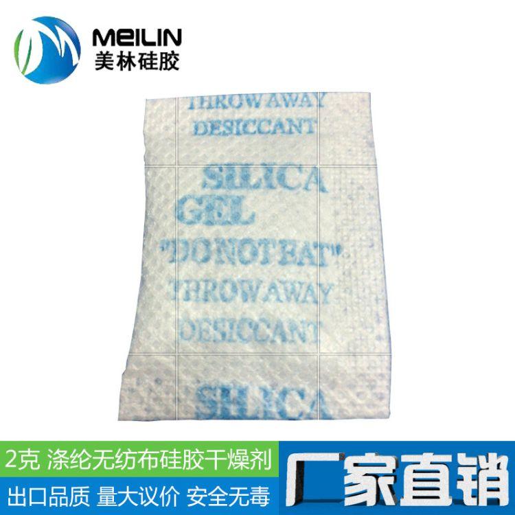 2克10000包箱涤纶无纺布硅胶干燥剂工业电子金属硅胶环保干燥剂